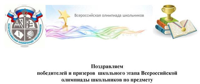 Поздравление победителям олимпиад школьников 64